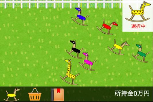 Brain Training Horse Racing screenshot 25