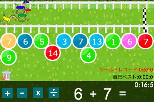 Brain Training Horse Racing screenshot 3