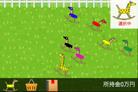 Brain Training Horse Racing screenshot 4