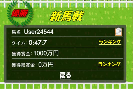 Brain Training Horse Racing screenshot 5