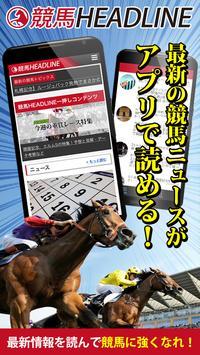 競馬予想に役立つ無料総合ニュースアプリ - 競馬ヘッドライン poster