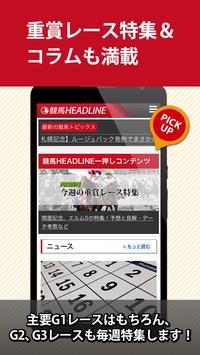 競馬予想に役立つ無料総合ニュースアプリ - 競馬ヘッドライン apk screenshot