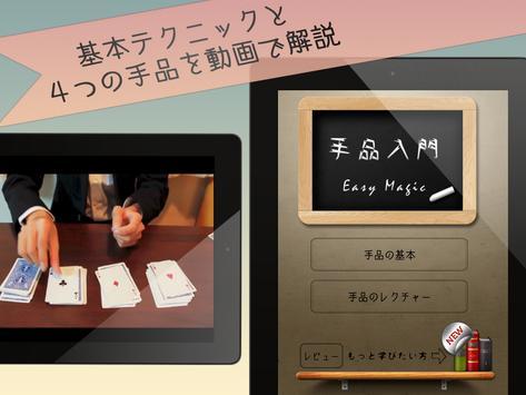 手品入門 - 4つのマジックを動画で解説 - screenshot 7