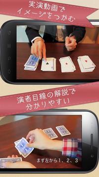 手品入門 - 4つのマジックを動画で解説 - screenshot 1