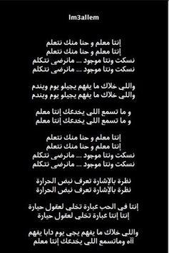 best lyrics saad lamjarred apk screenshot