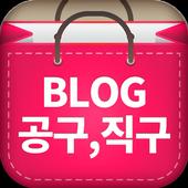 블로그 공구직구 - 네이버 블로그 공동구매 해외직구 icon