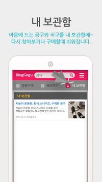블로그 공구직구 - 네이버 블로그 공동구매 해외직구 screenshot 3
