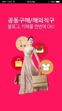 블로그 공구직구 - 네이버 블로그 공동구매 해외직구 poster