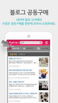 블로그 공구직구 - 네이버 블로그 공동구매 해외직구 screenshot 1
