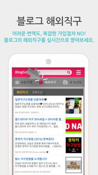 블로그 공구직구 - 네이버 블로그 공동구매 해외직구 screenshot 2