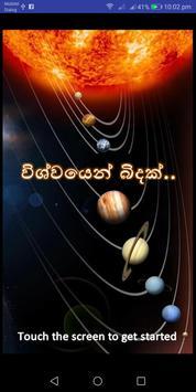 විශ්වයෙන් බිදක් / Vishwayen Bidak poster