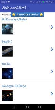 විශ්වයෙන් බිදක් / Vishwayen Bidak screenshot 1