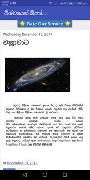 විශ්වයෙන් බිදක් / Vishwayen Bidak screenshot 2
