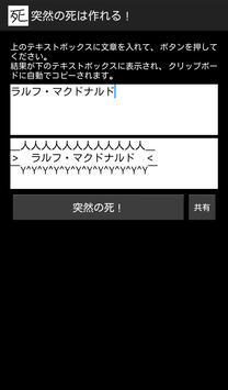 突然の死は作れる! apk screenshot