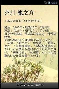 AkudagawaEook poster