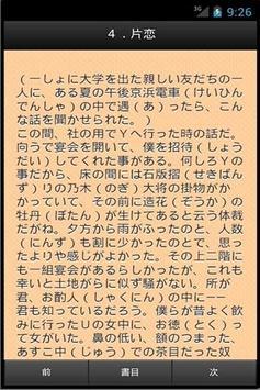 AkudagawaEook screenshot 2