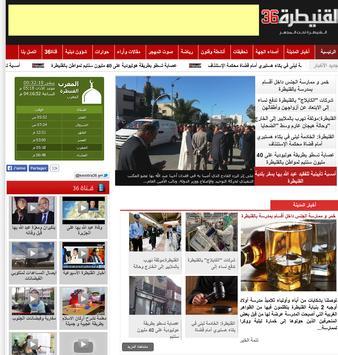 قنيطرة 36 - kenitra36.com apk screenshot
