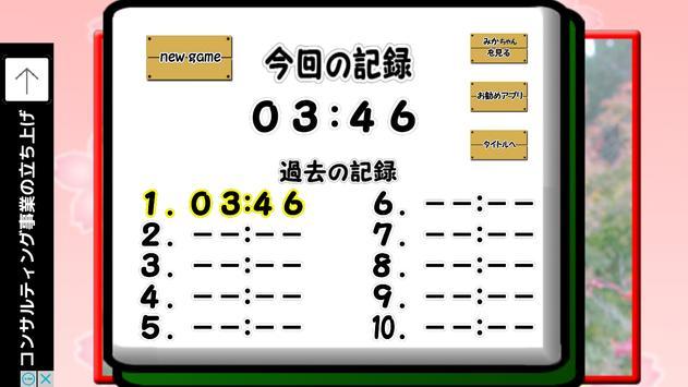 Shisen-Sho with Mika screenshot 3
