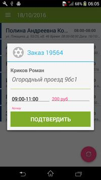 MF Курьер (Unreleased) apk screenshot