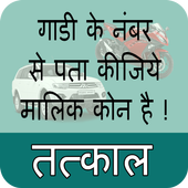 Find Vehicle owner Detail-RTO Vehicle Information icon