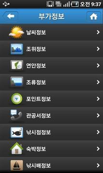 요트·낚시정보도 screenshot 1