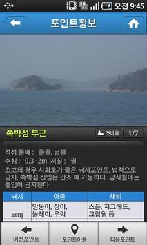 요트·낚시정보도 screenshot 3