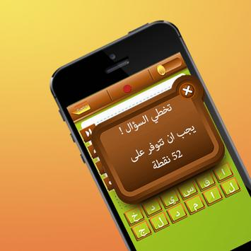 اكشف اللغز المخفي apk screenshot