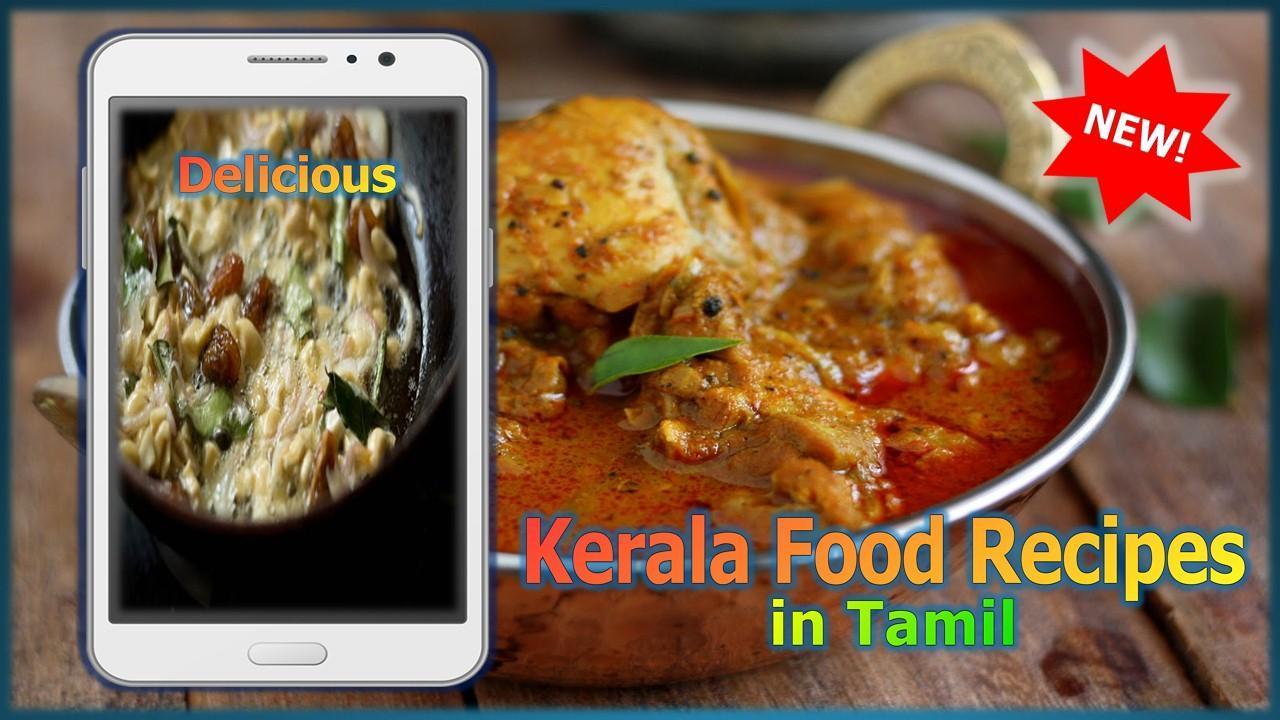 Kerala Food Recipe in Tamil for Android - APK Download