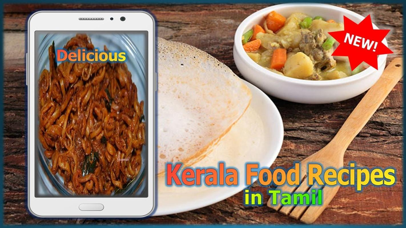 Kerala food recipe in tamil descarga apk gratis comer y beber kerala food recipe in tamil captura de pantalla de la apk forumfinder Images