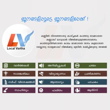 Local Vartha apk screenshot