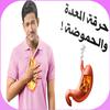 علاج منزلية لحرقة المعدة والحموضة biểu tượng