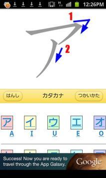 Katakana Writing Practice poster
