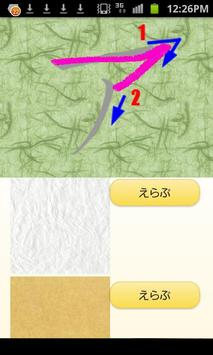 Katakana Writing Practice screenshot 1