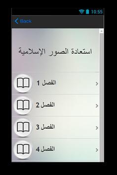 استعادة الصلاة في دليل apk screenshot