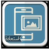 استعادة صور حلال من جوال دليل icon