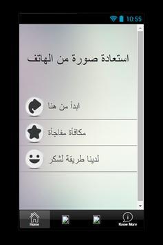 استعادة صور حلال من جوال دليل poster