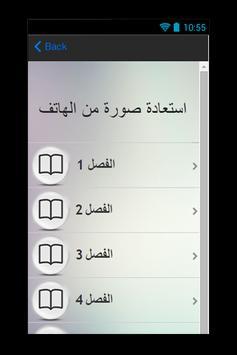 استعادة صور حلال من جوال دليل apk screenshot