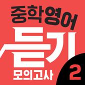 리스닝키 중학영어 듣기 모의고사 2학년 icon