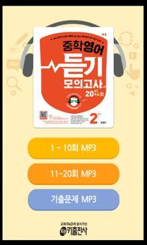 리스닝키 중학영어 듣기 모의고사 2학년 poster