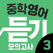 리스닝키 중학영어 듣기 모의고사 3학년 icon