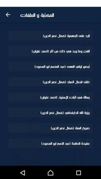 قناة ينابيع العلم screenshot 3