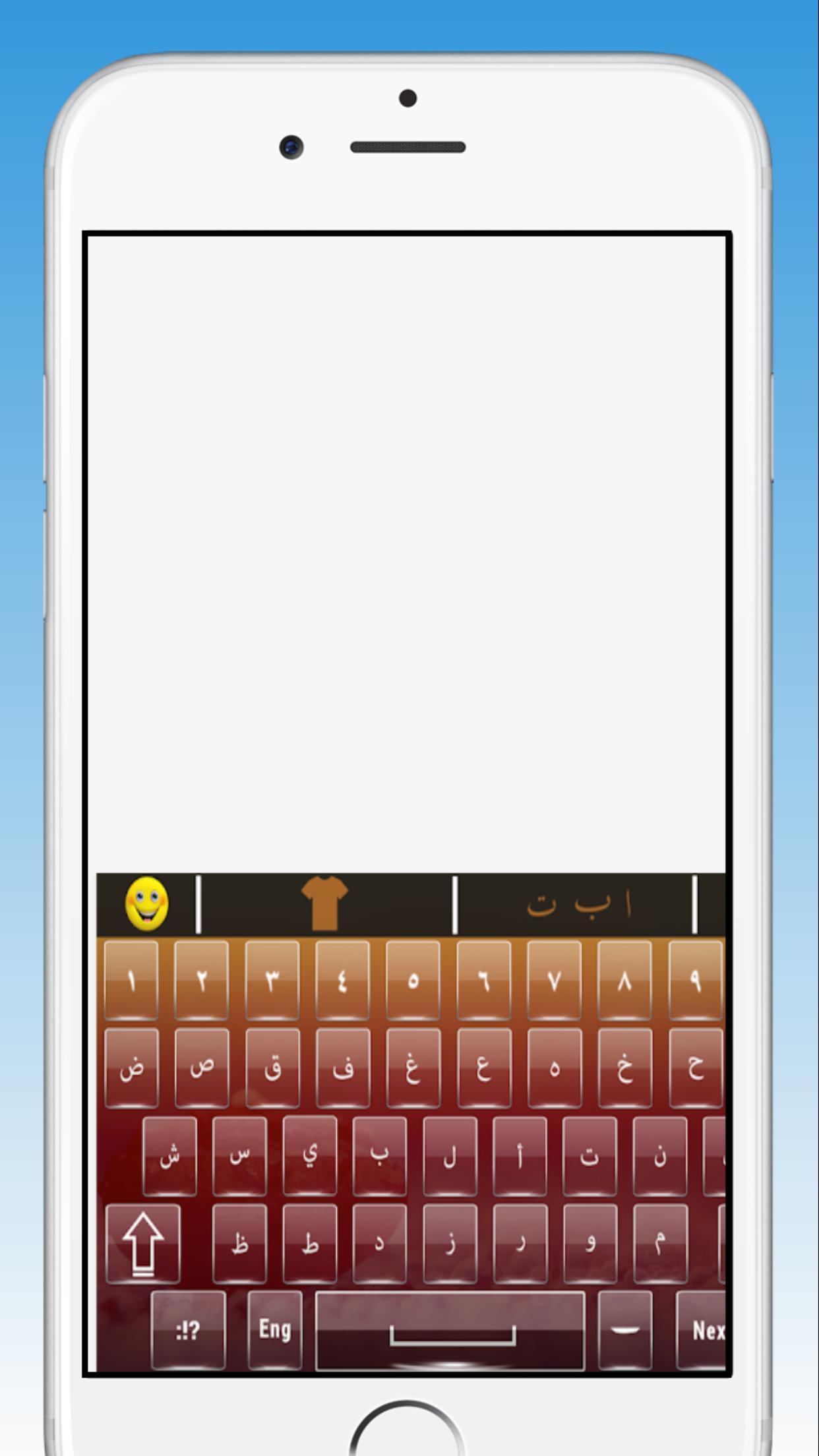 عربي كيبورد Arabic keyboard