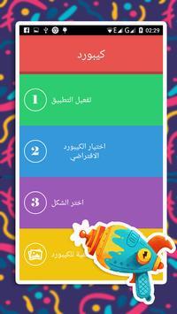 كيبورد ليزر عربي مزخرف احترافي screenshot 6