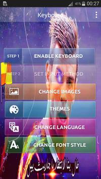 Keyboard For Gareth Bale screenshot 6