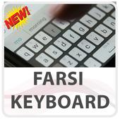 Farsi Keyboard Lite icon