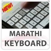 Marathi Keyboard Lite icon