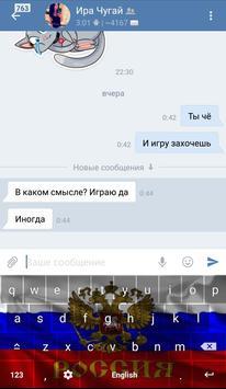 Русская клавиатура🇷🇺 screenshot 2