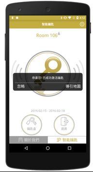 台北花園大酒店 apk screenshot
