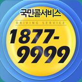 국민콜서비스 키주세요대리운전 의 새로운이름 icon