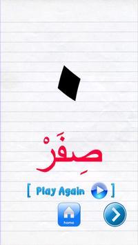 Learn Arabic Numbers screenshot 1